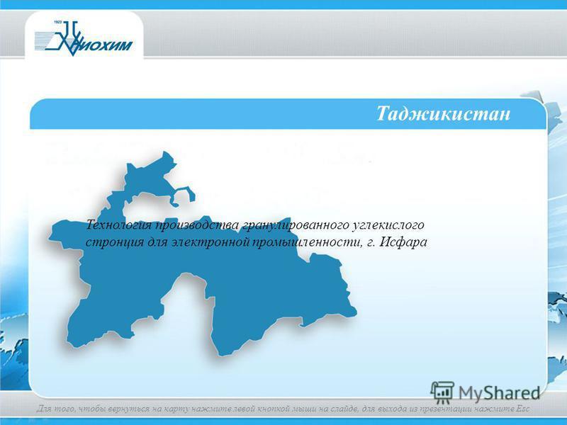 Таджикистан Технология производства гранулированного углекислого стронция для электронной промышленности, г. Исфара Для того, чтобы вернуться на карту нажмите левой кнопкой мыши на слайде, для выхода из презентации нажмите Esc