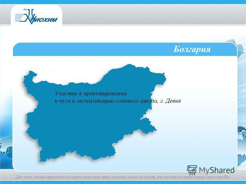 Болгария Участие в проектировании и пуск в эксплуатацию содового завода, г. Девня Для того, чтобы вернуться на карту нажмите левой кнопкой мыши на слайде, для выхода из презентации нажмите Esc
