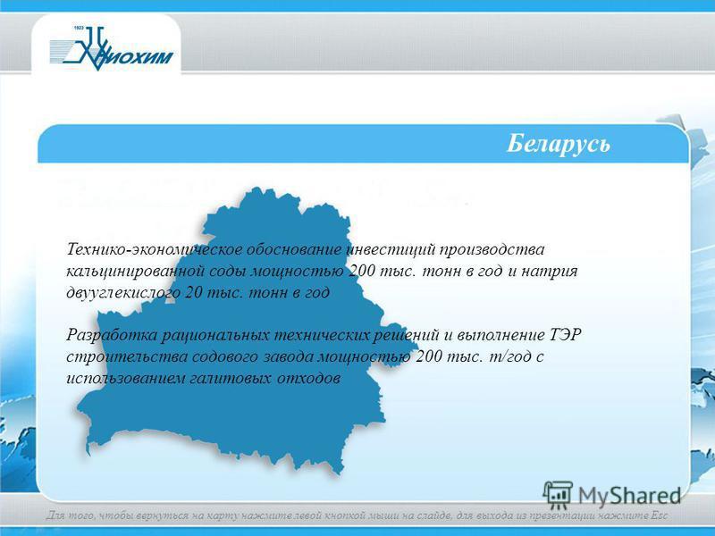 Беларусь Технико-экономическое обоснование инвестиций производства кальцинированной соды мощностью 200 тыс. тонн в год и натрия двууглекислого 20 тыс. тонн в год Разработка рациональных технических решений и выполнение ТЭР строительства содового заво