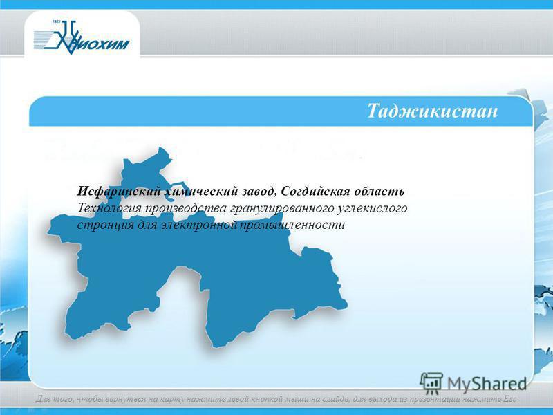 Таджикистан Исфаринский химический завод, Согдийская область Технология производства гранулированного углекислого стронция для электронной промышленности Для того, чтобы вернуться на карту нажмите левой кнопкой мыши на слайде, для выхода из презентац