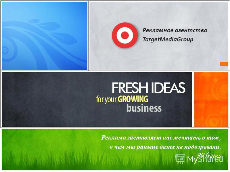 Реклама заставляет нас мечтать о том, о чем мы раньше даже не подозревали. 99 francs Рекламное агентство TargetMediaGroup