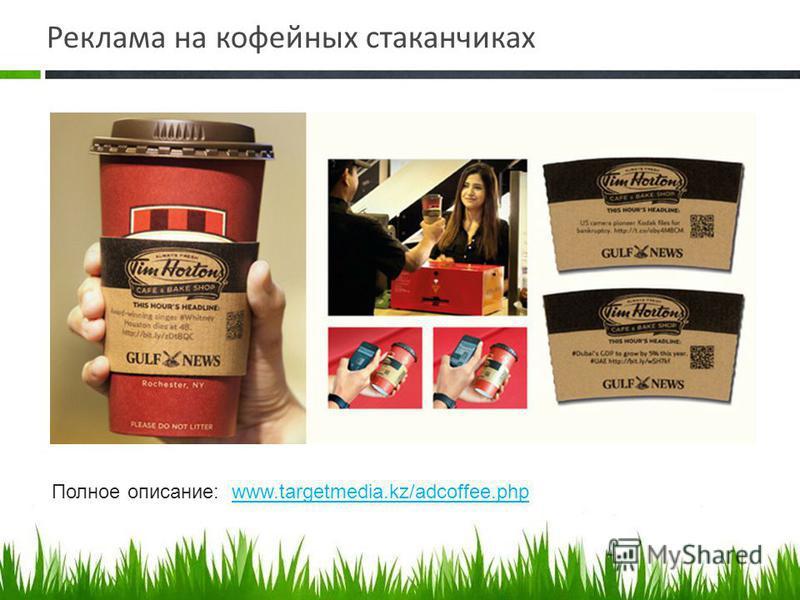 Реклама на кофейных стаканчиках Полное описание: www.targetmedia.kz/adcoffee.phpwww.targetmedia.kz/adcoffee.php