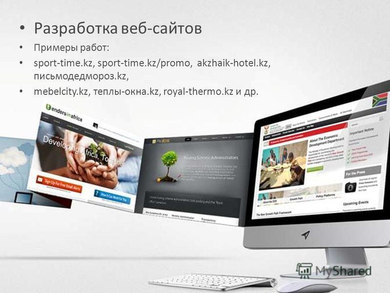 Разработка веб-сайтов Примеры работ: sport-time.kz, sport-time.kz/promo, akzhaik-hotel.kz, письмодедмороз.kz, mebelcity.kz, теплы-окна.kz, royal-thermo.kz и др.