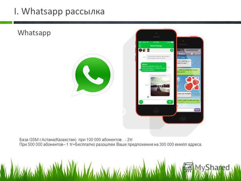 I. Whatsapp рассылка Whatsapp База GSM г.Астана(Казахстан) при 100 000 абонентов. - 2 тк При 500 000 абонентов– 1 тк+Бесплатно разошлем Ваше предложение на 300 000 емейл адреса.