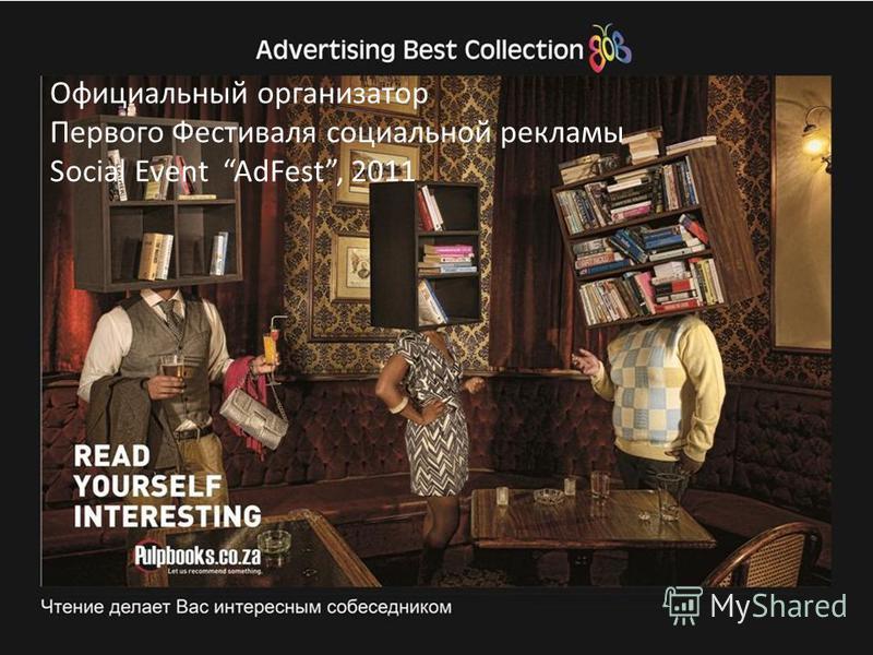 Официальный организатор Первого Фестиваля социальной рекламы Social Event AdFest, 2011