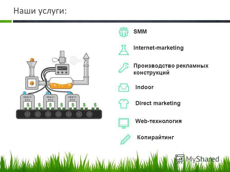 Наши услуги: Internet-marketing Indoor Web-технология SMM Копирайтинг Direct marketing Производство рекламных конструкций