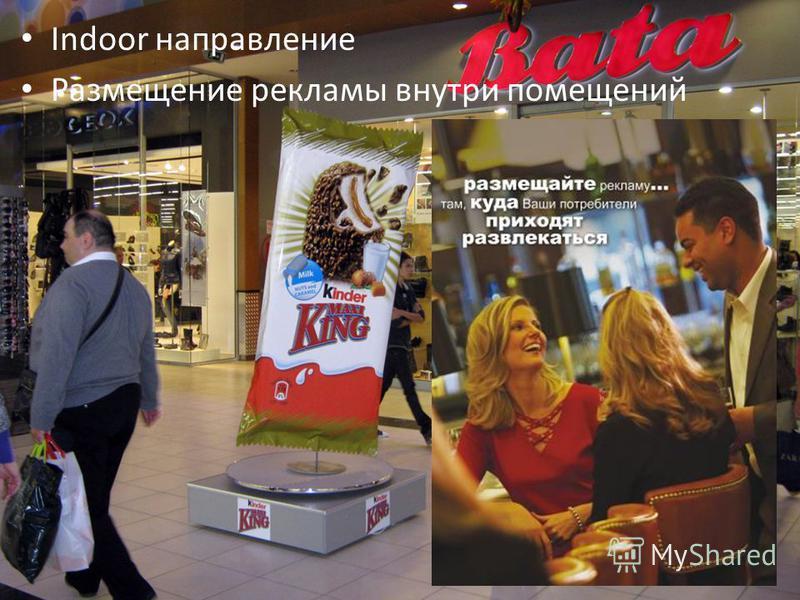 Indoor направление Размещение рекламы внутри помещений