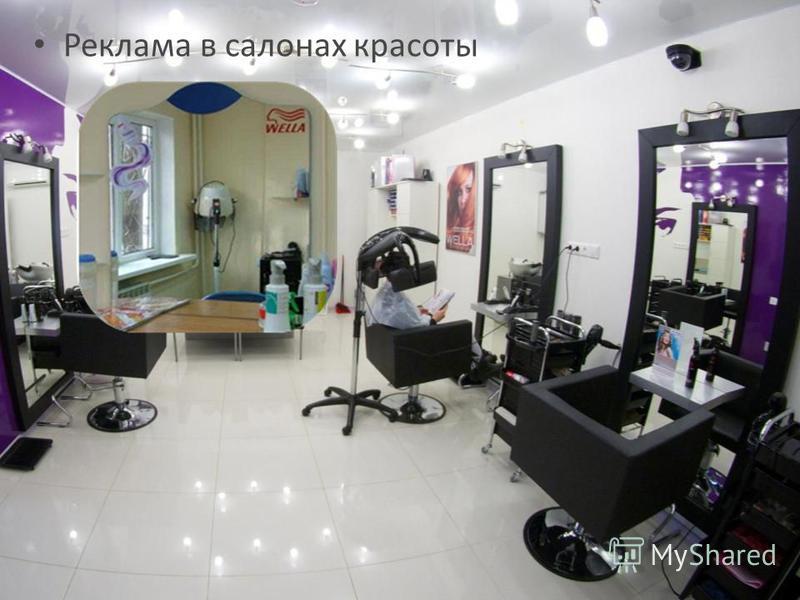 Реклама в салонах красоты