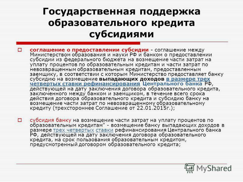 Государственная поддержка образовательного кредита субсидиями соглашение о предоставлении субсидии - соглашение между Министерством образования и науки РФ и банком о предоставлении субсидии из федерального бюджета на возмещение части затрат на уплату