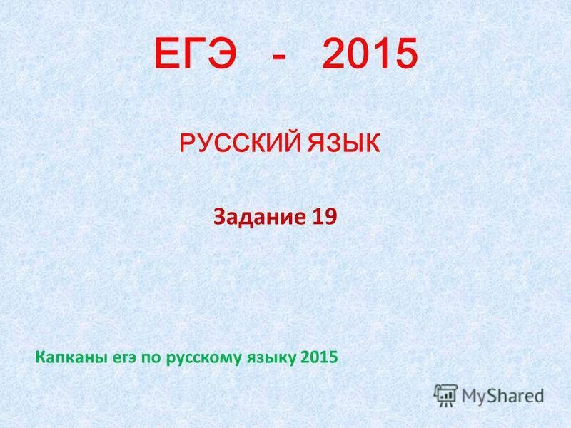 ЕГЭ - 2015 РУССКИЙ ЯЗЫК Задание 19 Капканы егэ по русскому языку 2015