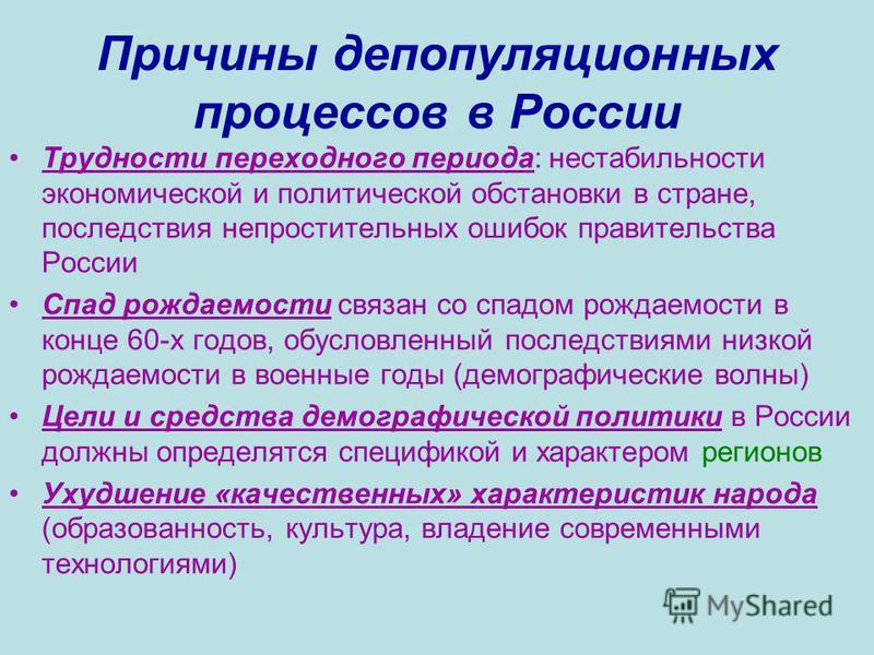 Причины де популяционных процессов в России Трудности переходного периода: нестабильности экономической и политической обстановки в стране, последствия непростительных ошибок правительства России Спад рождаемости связан со спадом рождаемости в конце