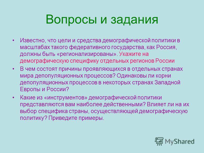 Вопросы и задания Известно, что цели и средства демографической политики в масштабах такого федеративного государства, как Россия, должны быть «регионализированы». Укажите на демографическую специфику отдельных регионов России В чем состоят причины п