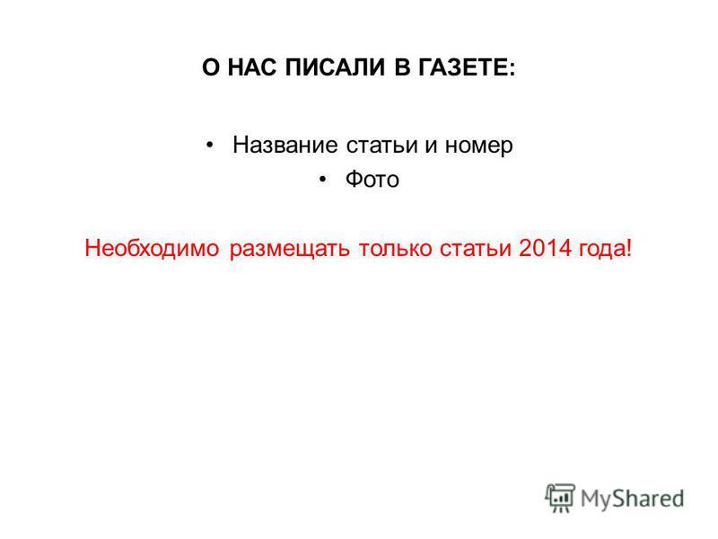 О НАС ПИСАЛИ В ГАЗЕТЕ: Название статьи и номер Фото Необходимо размещать только статьи 2014 года!