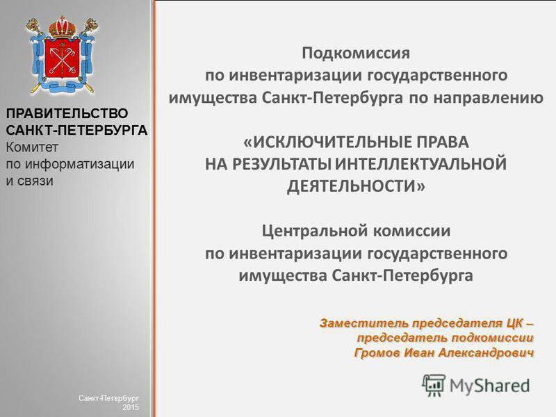 Подкомиссия по инвентаризации государственного имущества Санкт-Петербурга по направлению «ИСКЛЮЧИТЕЛЬНЫЕ ПРАВА НА РЕЗУЛЬТАТЫ ИНТЕЛЛЕКТУАЛЬНОЙ ДЕЯТЕЛЬНОСТИ» Центральной комиссии по инвентаризации государственного имущества Санкт-Петербурга ПРАВИТЕЛЬСТ