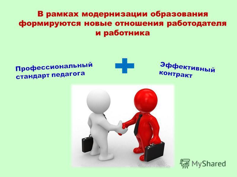 В рамках модернизации образования формируются новые отношения работодателя и работника
