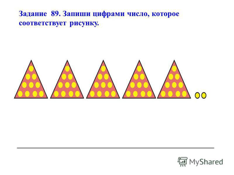 Задание 89. Запиши цифрами число, которое соответствует рисунку. _____________________________________________________________