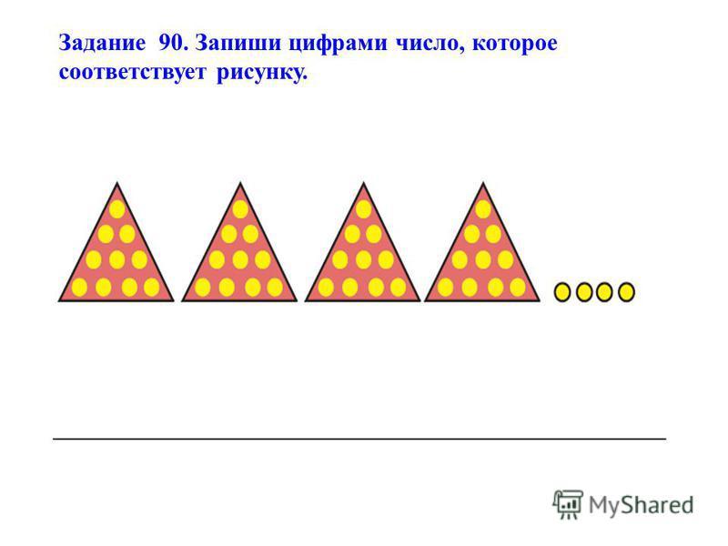 Задание 90. Запиши цифрами число, которое соответствует рисунку. _____________________________________________________________