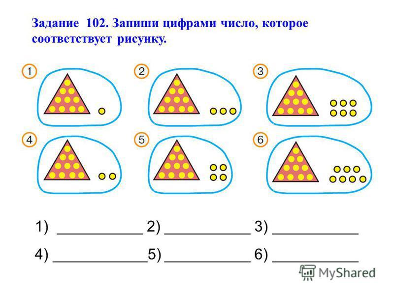 Задание 102. Запиши цифрами число, которое соответствует рисунку. 1)__________ 2) __________ 3) __________ 4) ___________5) __________ 6) __________