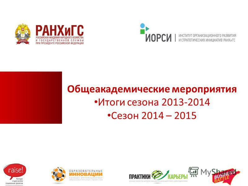 Общеакадемические мероприятия Итоги сезона 2013-2014 Сезон 2014 – 2015