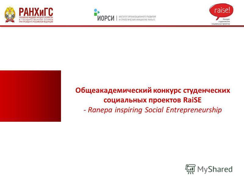 Общеакадемический конкурс студенческих социальных проектов RaiSE - Ranepa inspiring Social Entrepreneurship