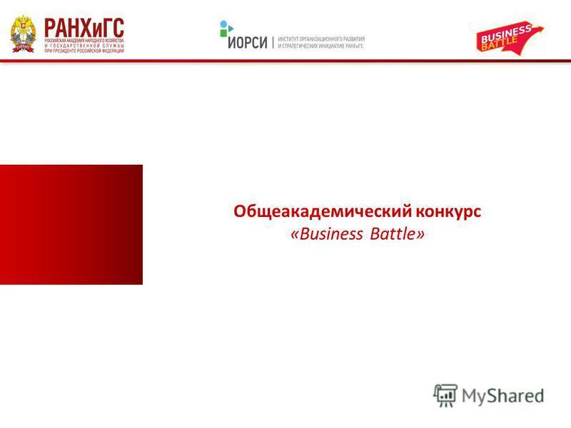 Общеакадемический конкурс «Business Battle»