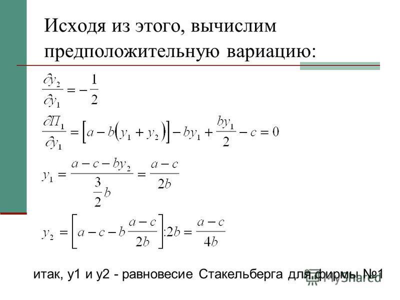 Исходя из этого, вычислим предположительную вариацию: итак, у 1 и у 2 - равновесие Стакельберга для фирмы 1
