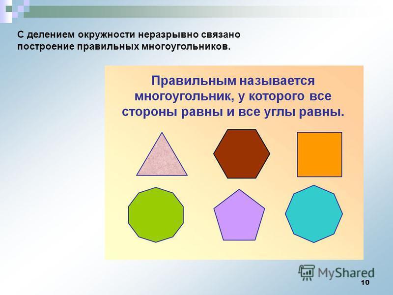10 С делением окружности неразрывно связано построение правильных многоугольников.