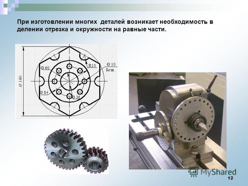 12 При изготовлении многих деталей возникает необходимость в делении отрезка и окружности на равные части.