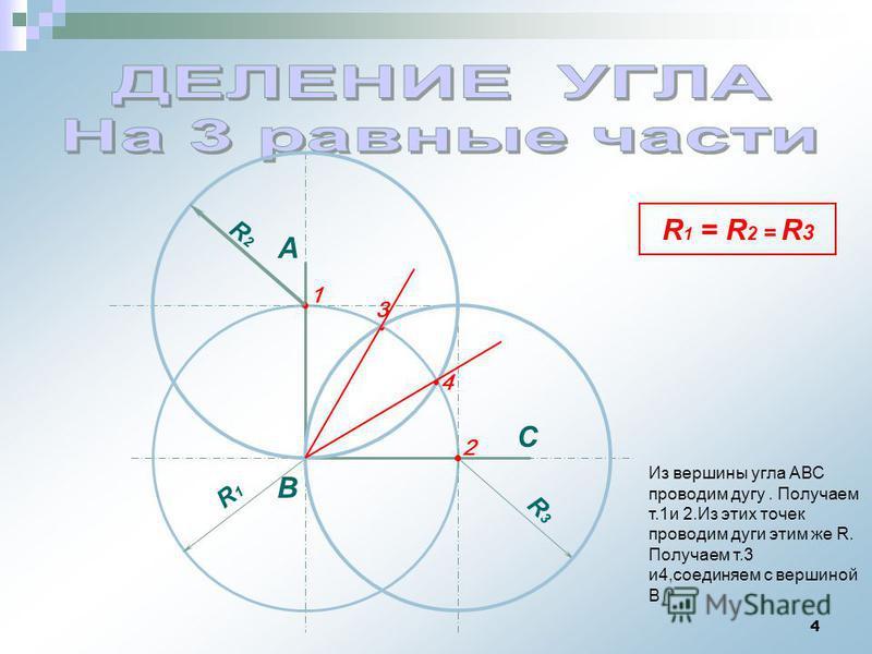 4 А В R1R1 R3R3 R 1 = R 2 = R 3 С 1 2 R2R2 3 4 Из вершины угла АВС проводим дугу. Получаем т.1 и 2. Из этих точек проводим дуги этим же R. Получаем т.3 и 4,соединяем с вершиной В