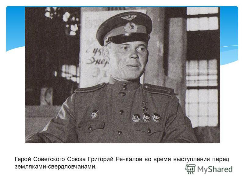 Герой Советского Союза Григорий Речкалов во время выступления перед земляками-свердловчанами.