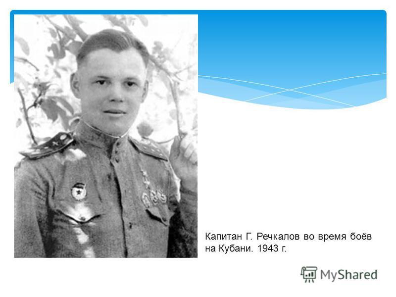 Капитан Г. Речкалов во время боёв на Кубани. 1943 г.