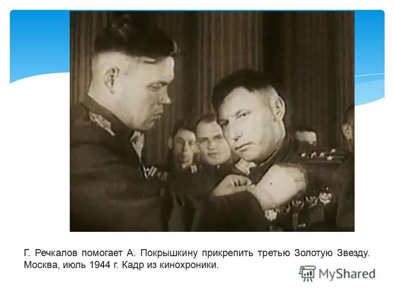 Г. Речкалов помогает А. Покрышкину прикрепить третью Золотую Звезду. Москва, июль 1944 г. Кадр из кинохроники.
