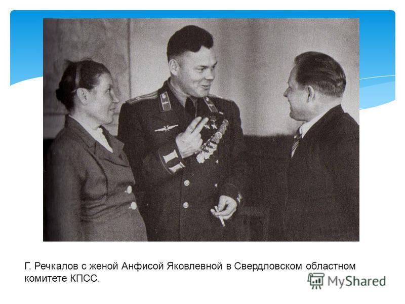 Г. Речкалов с женой Анфисой Яковлевной в Свердловском областном комитете КПСС.