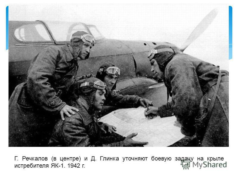 Г. Речкалов (в центре) и Д. Глинка уточняют боевую задачу на крыле истребителя ЯК-1. 1942 г.