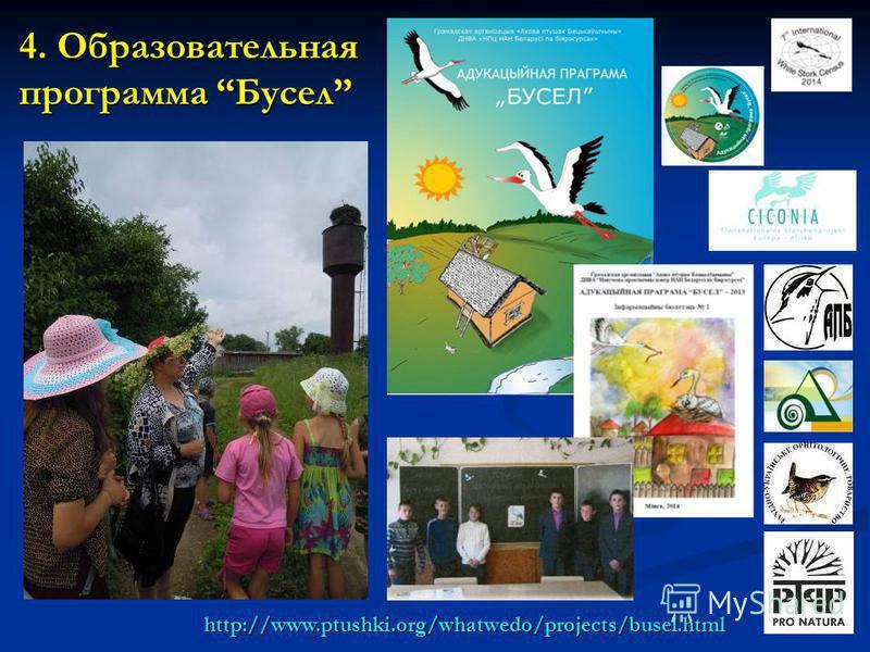 4. Образовательная программа Бусел http://www.ptushki.org/whatwedo/projects/busel.html