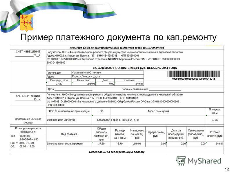 Пример платежного документа по кап.ремонту 14