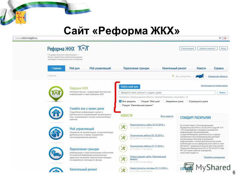Сайт «Реформа ЖКХ» 6