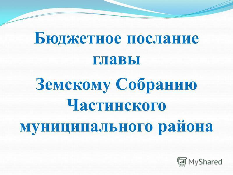 Бюджетное послание главы Земскому Собранию Частинского муниципального района