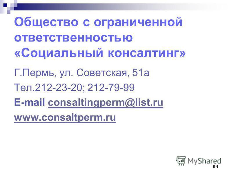 54 Общество с ограниченной ответственностью «Социальный консалтинг» Г.Пермь, ул. Советская, 51 а Тел.212-23-20; 212-79-99 E-mail consaltingperm@list.ruconsaltingperm@list.ru www.consaltperm.ru