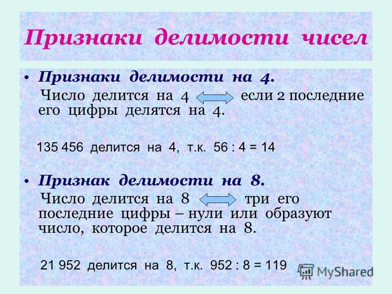 Признаки делимости чисел Признаки делимости на 4. Число делится на 4 если 2 последние его цифры делятся на 4. 135 456 делится на 4, т.к. 56 : 4 = 14 Признак делимости на 8. Число делится на 8 три его последние цифры – нули или образуют число, которое
