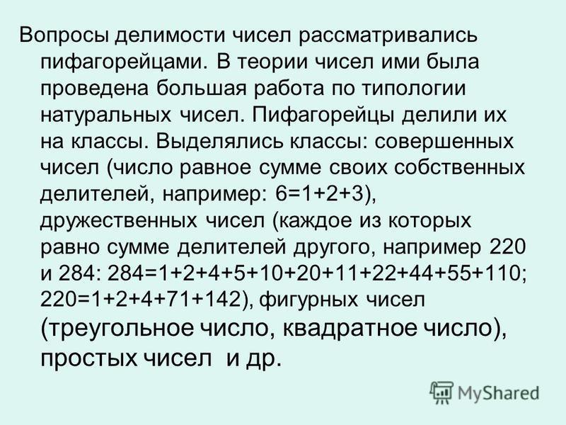 Вопросы делимости чисел рассматривались пифагорейцами. В теории чисел ими была проведена большая работа по типологии натуральных чисел. Пифагорейцы делили их на классы. Выделялись классы: совершенных чисел (число равное сумме своих собственных делите