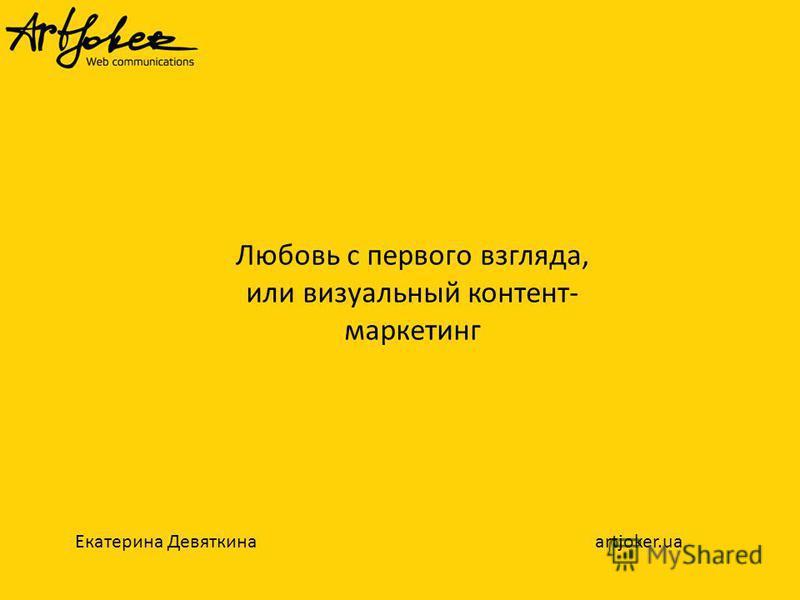 Любовь с первого взгляда, или визуальный контент- маркетинг Екатерина Девяткинаartjoker.ua