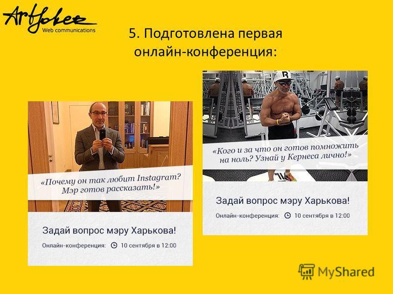 5. Подготовлена первая онлайн-конференция: