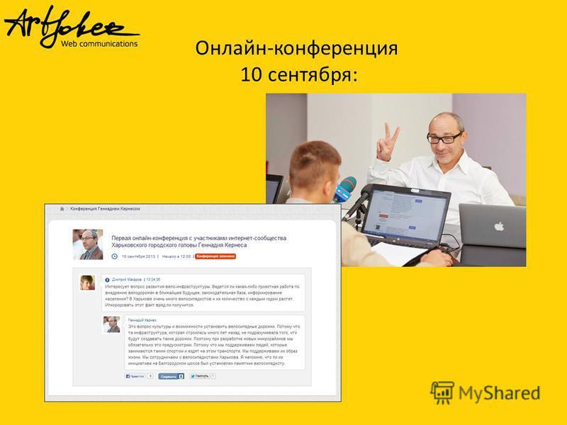 Онлайн-конференция 10 сентября: