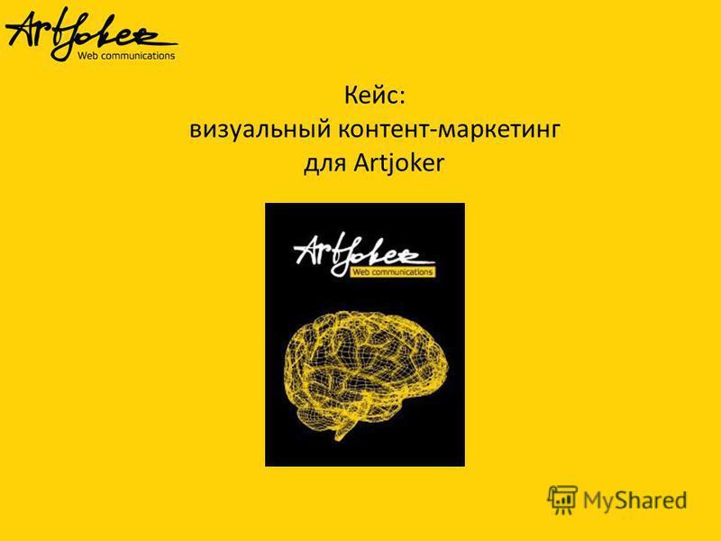 Кейс: визуальный контент-маркетинг для Artjoker