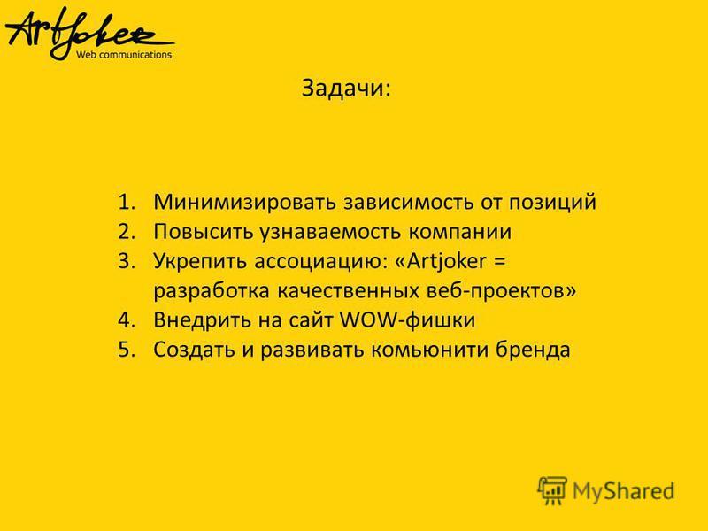 Задачи: 1. Минимизировать зависимость от позиций 2. Повысить узнаваемость компании 3. Укрепить ассоциацию: «Artjoker = разработка качественных веб-проектов» 4. Внедрить на сайт WOW-фишки 5. Создать и развивать коммьюнити бренда