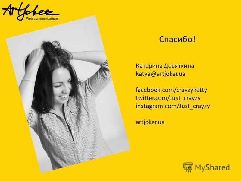 Спасибо! Катерина Девяткина katya@artjoker.ua facebook.com/crayzykatty twitter.com/Just_crayzy instagram.com/Just_crayzy artjoker.ua