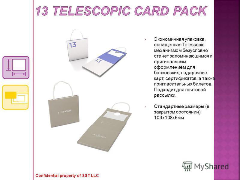Экономичная упаковка, оснащенная Telescopic- механизмом безусловно станет запоминающимся и оригинальным оформлением для банковских, подарочных карт, сертификатов, а также пригласительных билетов. Подходит для почтовой рассылки. Стандартные размеры (в