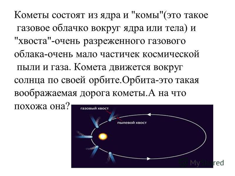 Кометы состоят из ядра и