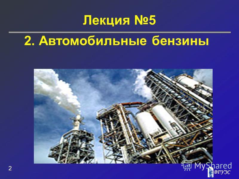 2. Автомобильные бензины 2 Лекция 5